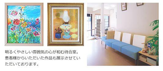 滋賀県大津市「かわむら医院」