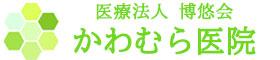 滋賀県大津市の内科・リハビリテーション「かわむら医院」