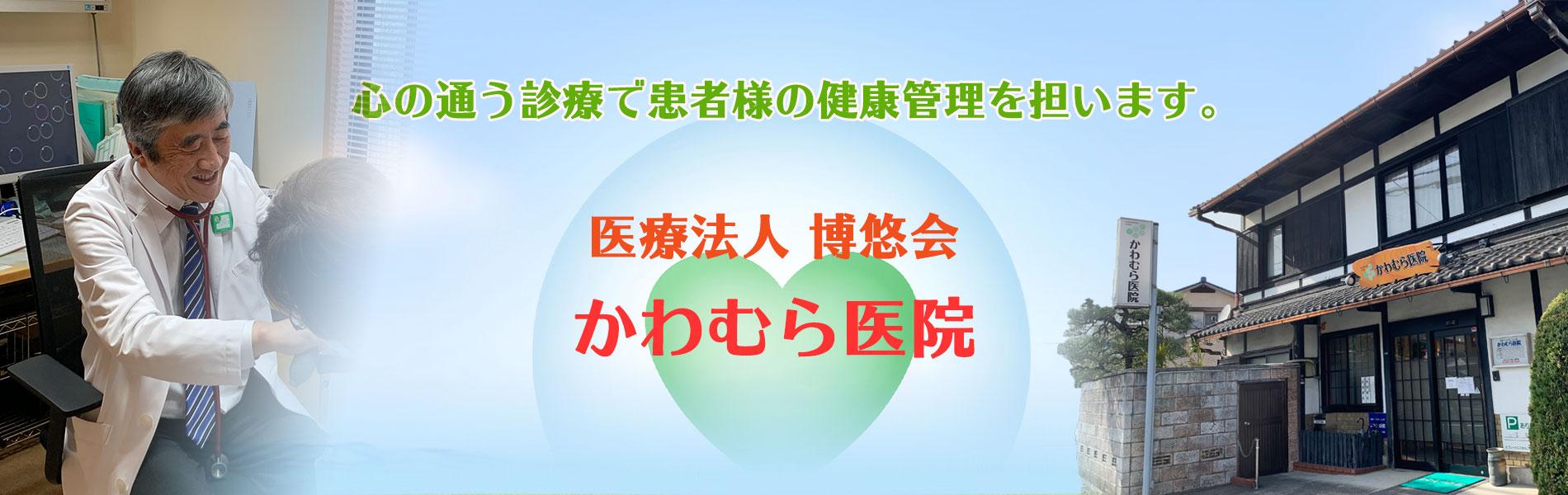 滋賀県大津市 内科・リハビリテーション「かわむら医院」